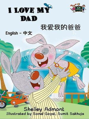 cover image of I Love My Dad (English Chinese Bilingual Book)