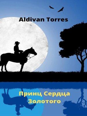 cover image of Принц Золотого Сердца