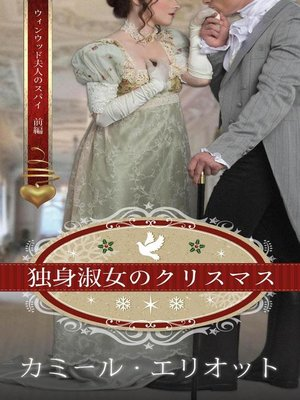 cover image of 独身淑女のクリスマス