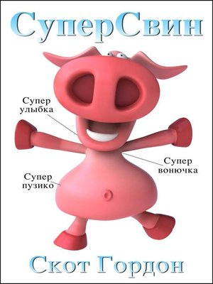 cover image of СуперСвин
