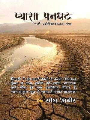 cover image of प्यासा पनघट--प्रबोधिका (ग़ज़ल) संग्रह