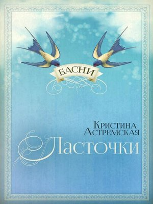 cover image of «Ласточки» / «Swallows»
