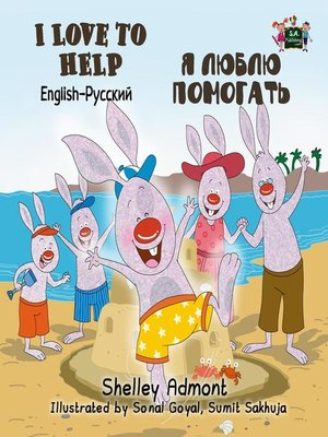 cover image of I Love to Help Я люблю помогать (Bilingual Russian Children's Book)