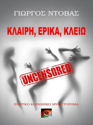 cover image of Κλαίρη-Έρικα-Κλειώ Uncensored