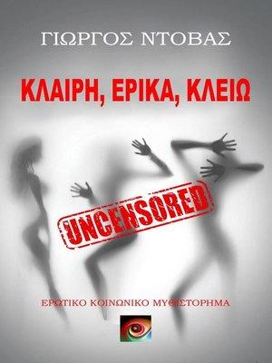 cover image of Κλαίρη-Έρικα-Κλειώ Uncensored