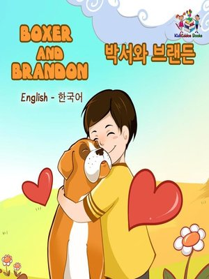 cover image of Boxer and Brandon 박서와 브랜든 English Korean