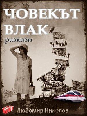 cover image of Човекът влак  (Bulgarian / Български)