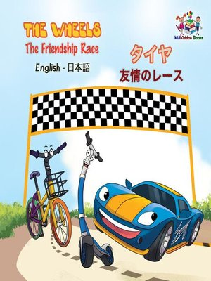 cover image of The Wheels  the Friendship Race  タイヤ友情のレース