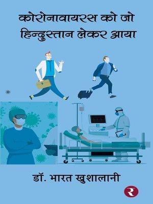 cover image of Coronavirus Ko Jo Hindustan Lekar Aaya