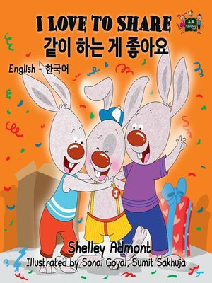 cover image of I Love to Share (English Korean Bilingual Book)