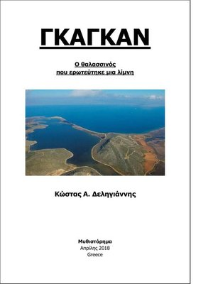cover image of ΓΚΑΓΚΑΝ--Ο θαλασσινός που ερωτεύτηκε μία λίμνη