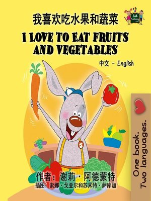 cover image of 我喜欢吃水果和蔬菜 I Love to Eat Fruits and Vegetables (Bilingual Mandarin Children's Book)