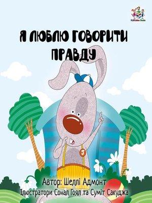 cover image of Я Люблю Говорити Правду