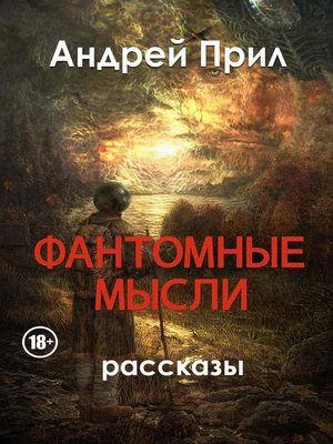 cover image of Фантомные мысли