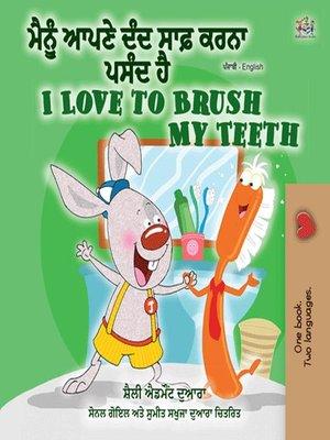 cover image of ਮੈਨੂੰ ਆਪਣੇ ਦੰਦ ਸਾਫ਼ ਕਰਨਾ ਪਸੰਦ ਹੈ I Love to Brush My Teeth