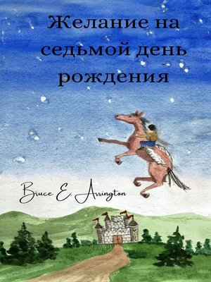 cover image of Желание на седьмой день рождения