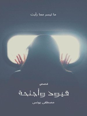 cover image of قيود وأجنحة