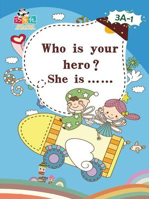 cover image of Who Is Your Hero? She Is...