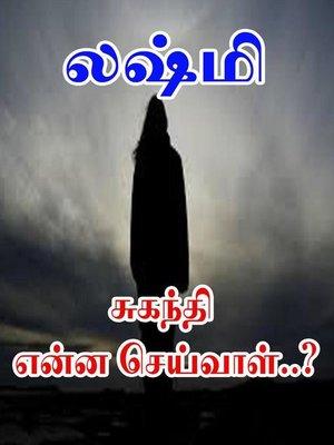 cover image of சுகந்தி என்ன செய்வாள்..?