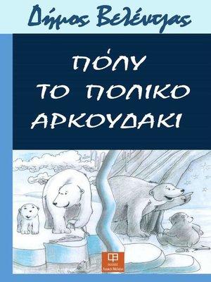 cover image of Πόλυ, το πολικό αρκουδάκι