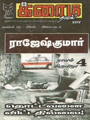 cover image of Thottavanai vittathillai