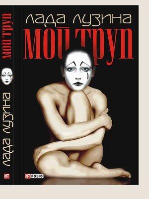 cover image of МОЙ ТРУП