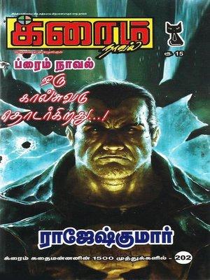 cover image of Oru Kal Suvadu Thodarkirathu.