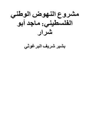 cover image of مشروع النهوض الوطني الفلسطيني