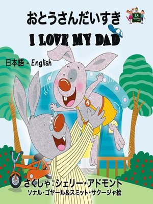 cover image of I Love My Dad (Bilingual Japanese Kids Book)