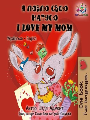 cover image of Я люблю свою матусю I Love My Mom (Bilingual Ukrainian Kids Book)