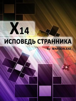 cover image of Исповедь странника