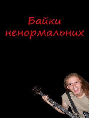 cover image of Байки ненормальних