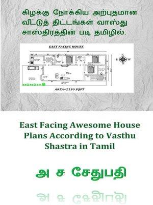 cover image of கிழக்கு நோக்கிய அற்புதமான வீட்டுத் திட்டங்கள் வாஸ்து சாஸ்திரத்தின் படி தமிழில். (East Facing Awesome House Plans According to Vasthu Shastra in Tamil)