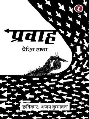 cover image of Pravah