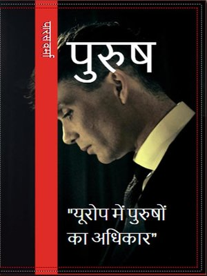 cover image of पुरुष