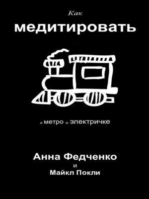 cover image of Как  медитировать  в метро и электричке