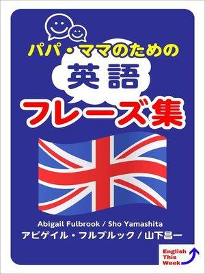 cover image of パパ・ママのための英語フレーズ集