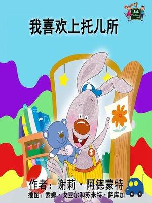 cover image of 我喜欢上托儿所