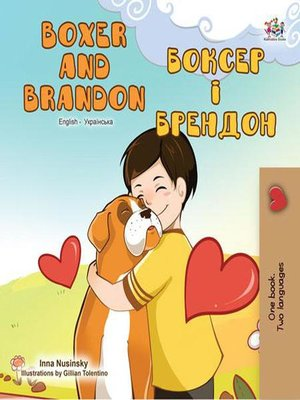 cover image of Boxer and Brandon Боксер і Брендон