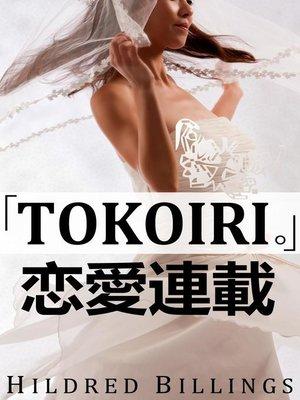 "cover image of ""Tokori."" (Lesbian Romance)"