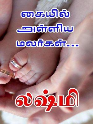 cover image of கையில் அள்ளிய மலர்கள்...