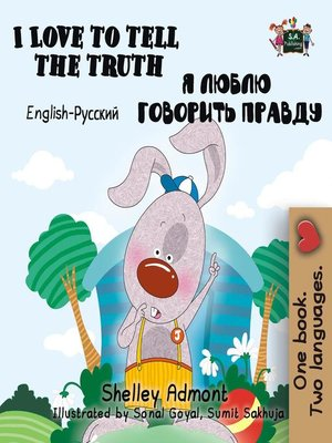 cover image of I Love to Tell the Truth Я Люблю Говорить Правду