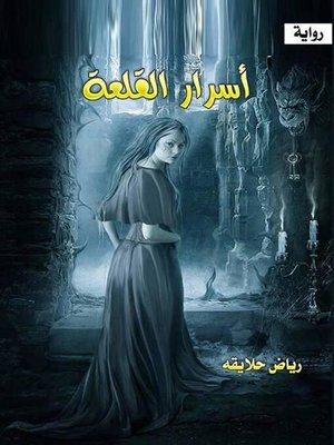 cover image of اسرار القلعة