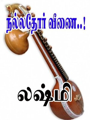 cover image of நல்லதோர் வீணை..!