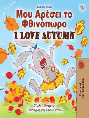 cover image of Μου Αρέσει το Φθινόπωρο I Love Autumn