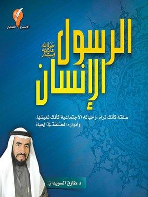 cover image of الرسول الإنسان