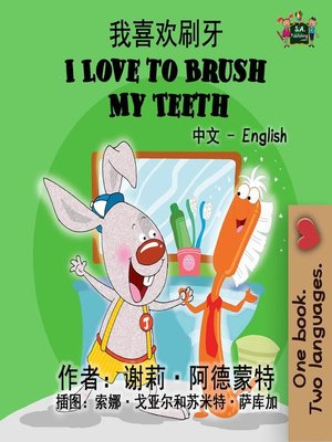 cover image of 我喜欢刷牙 I Love to Brush My Teeth (Bilingual Mandarin Children's Book)