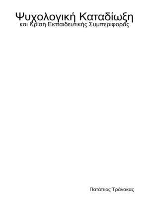 cover image of Ψυχολογική Καταδίωξη και Κρίση Εκπαιδευτικής Συμπεριφοράς
