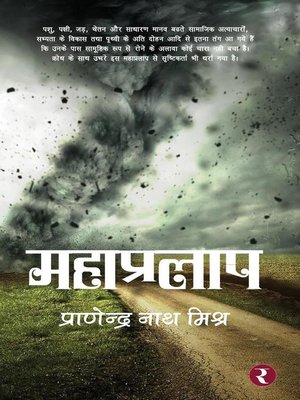 cover image of Mahapralap