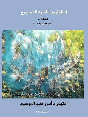 cover image of أنطولوجيا السرد التعبيري 2017